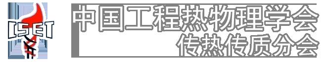 中国工程热物理学会传热传质分会 Logo